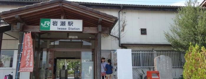 Iwase Station is one of りんりんロードポタ♪.