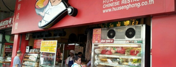 Hua Seng Hong is one of Guide to the Best Restuarants in Bangkok.