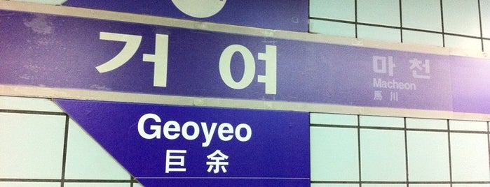 Geoyeo Stn. is one of Subway Stations in Seoul(line5~9).