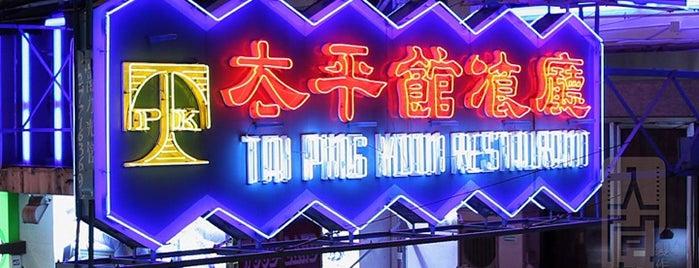Tai Ping Koon Restaurant is one of 人間製作「飲食男女」食肆。.