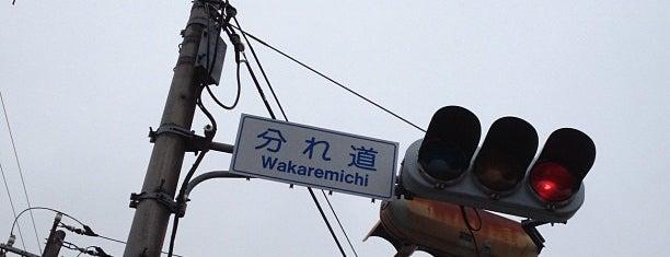 分れ道交差点 is one of 何コレ10.