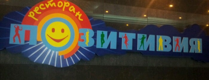 Позитивия / Pozitiviya is one of Cafe Kyiv (Kiev, Ukraine).