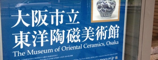 Museum of Oriental Ceramics, Osaka is one of 気になる.