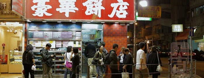 Hoover Cake Shop 豪華餅店 is one of 人間製作「飲食男女」食肆。.
