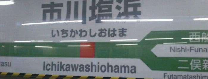 Ichikawashiohama Station is one of 東京近郊区間主要駅.