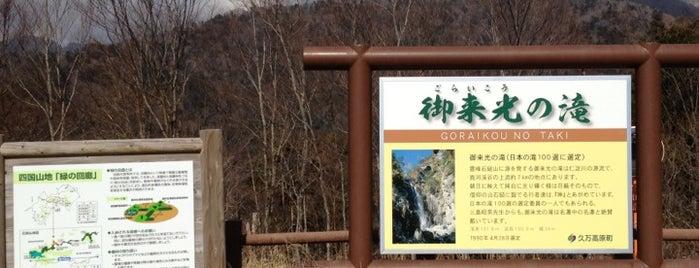 御来光の滝展望広場 is one of 日本の滝百選.