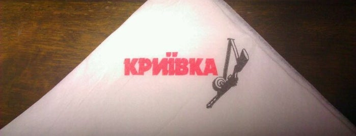 Криївка is one of TOP-20: Львів.