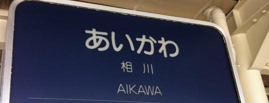 Aikawa Station (HK65) is one of 阪急京都本線・千里線・嵐山線の駅.