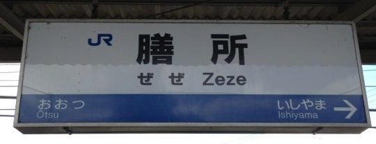 Zeze Station is one of アーバンネットワーク 2.