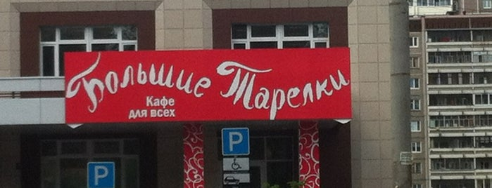 Большие Тарелки is one of Рестораны.