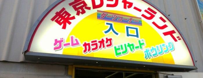 Tokyo Leisure Land is one of QMA設置店舗(東京区部山手線外).