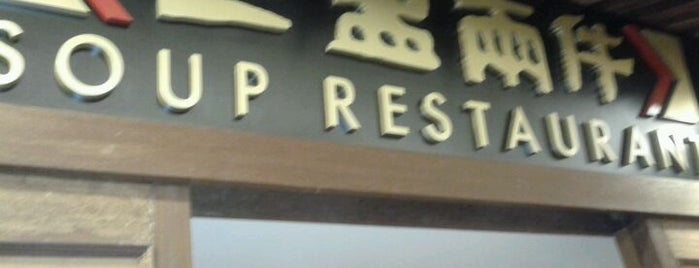 Soup Restaurant 三盅兩件 is one of Jakarta. Indonesia.