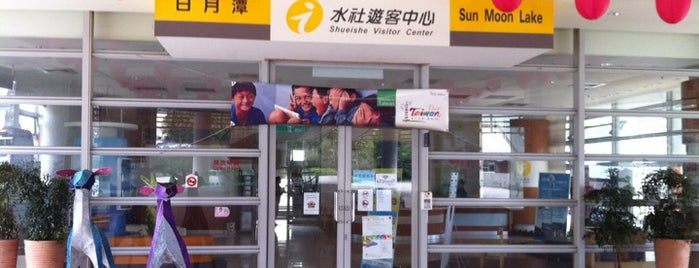 水社遊客中心 Shuishe Visitor Centre is one of Taiwan.