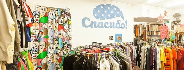 Благотворительный магазин «Спасибо!» is one of PG.