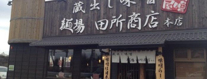 麺場 田所商店 本店 is one of 兎に角ラーメン食べる.