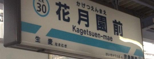 Kagetsuen-mae Station (KK30) is one of 京急本線(Keikyū Main Line).