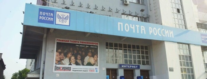 Екатеринбургский Почтамт (Главпочтамт) / Yekaterinburg General Post Office is one of Екб.