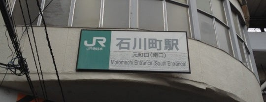 Ishikawachō Station is one of Station - 神奈川県.