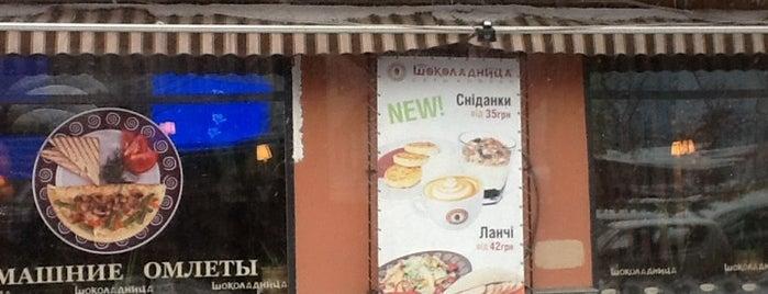Шоколадница is one of Free wi-fi places in Kiev..