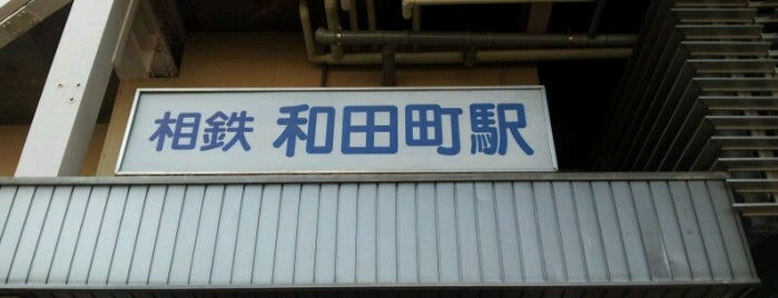 Wadamachi Station (SO06) is one of Station - 神奈川県.