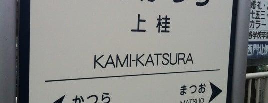 Kami-katsura Station (HK96) is one of 阪急京都本線・千里線・嵐山線の駅.