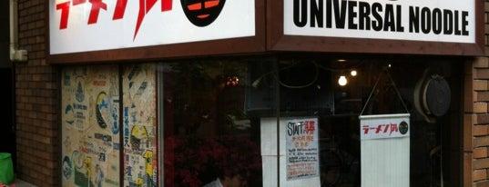 ラーメン 凪 豚王 渋谷本店 is one of My favorite Ramen House.