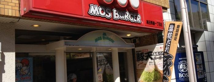 モスバーガー 高田馬場一丁目店 is one of MOS BURGER in Tokyo.