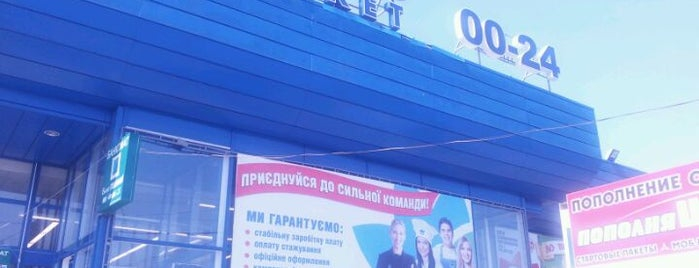 Varus / Варус is one of Днепропетровск.