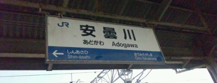 Adogawa Station is one of アーバンネットワーク 2.