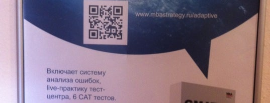 MBA Strategy is one of Moscow Check-in and Newbie Special.