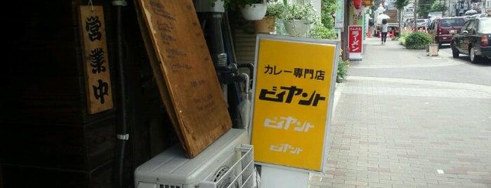 カレー専門店 ビイヤント is one of 京都.