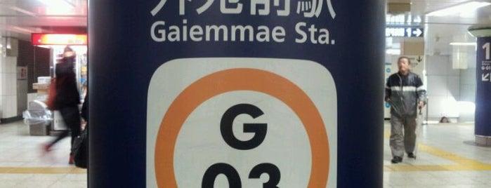 Gaiemmae Station (G03) is one of 東京メトロ 銀座線 全駅.
