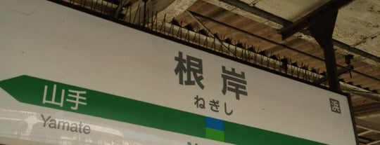 Negishi Station is one of Station - 神奈川県.