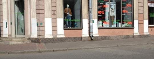 Терминал is one of Weekend в Петербурге.