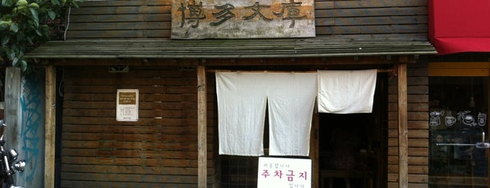 하카타분코 (博多文庫) is one of Best Rstaurant in Seoul in my Favorite Shop.