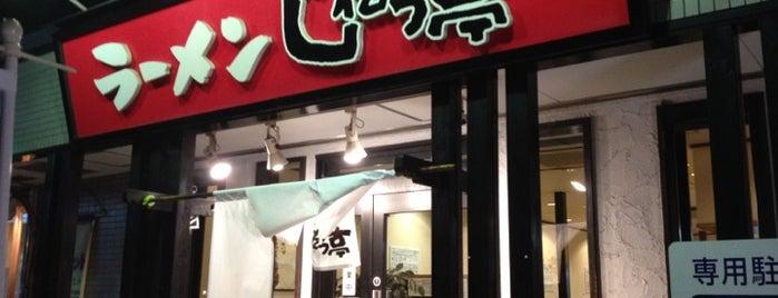 ラーメン じれっ亭 is one of ramen.