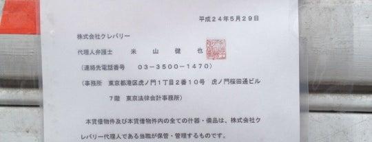 クレバリー 秋葉原店 is one of 秋葉原エリア.