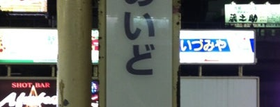 """JR 亀戸駅 is one of """"JR"""" Stations Confusing."""