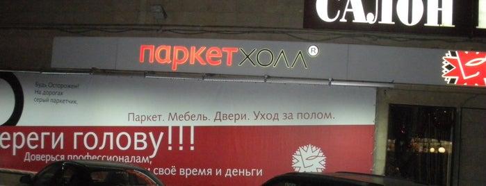 "Паркет Холл is one of ""Клуб Скидок"": мебель и ремонт (г. Москва)."