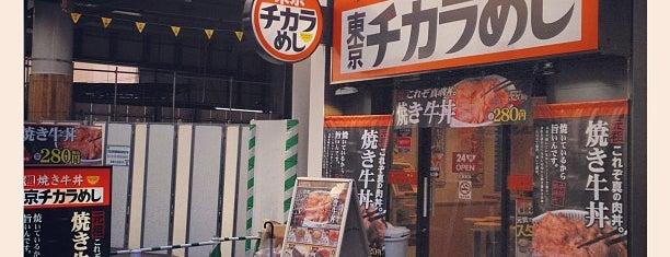 東京チカラめし 大森町店 is one of 飲食店.