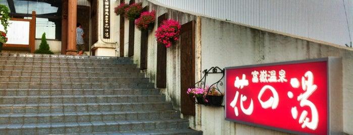 富嶽温泉 花の湯 is one of 温泉.