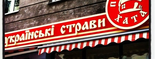 Пузата Хата is one of EURO 2012 KIEV WiFi Spots.