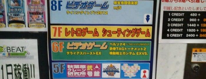 Eternal Amusement Tower is one of beatmania IIDX 設置店舗.