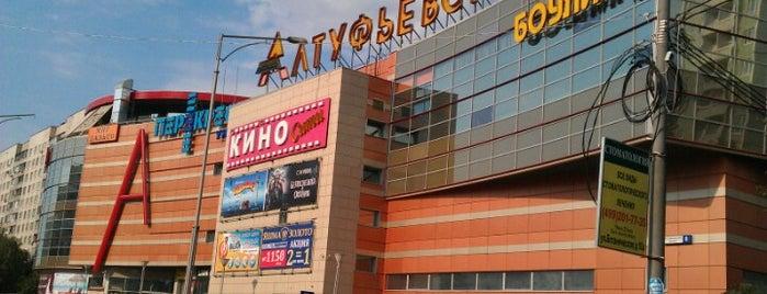 ТЦ «Алтуфьевский» is one of там где была и куда пойду)).