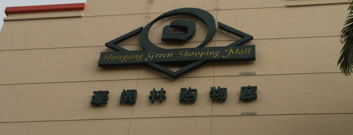 Hougang Green Shopping Mall is one of Guide to Singapore's best spots.