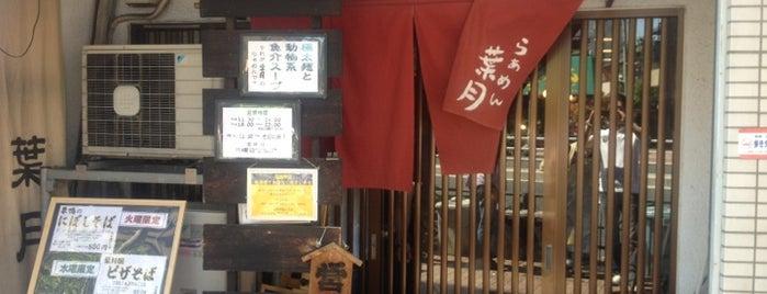 らぁめん 葉月 is one of らめーん(Ramen).