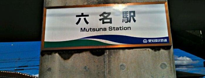 Mutsuna Station is one of 愛知環状鉄道.