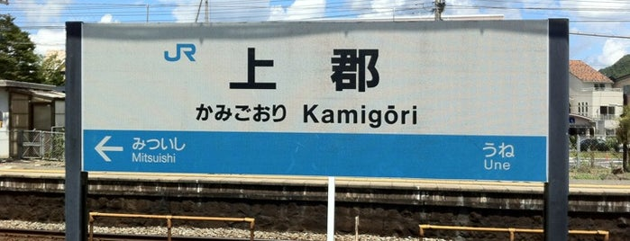 Kamigōri Station is one of アーバンネットワーク 2.