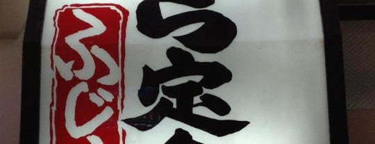 天ぷら定食 ふじしま is one of リピ確定.