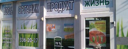 Сок ростков пшеницы is one of EURO 2012 DONETSK PLACES.